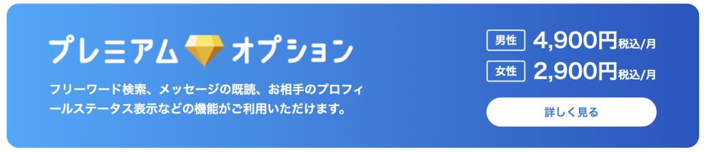 タップル_評判_プレミアムオプション