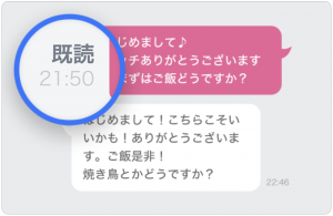 タップル_評判_メッセージ既読機能