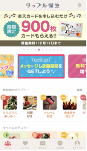 タップル_評判_無料