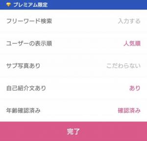 タップル_評判_フリーワード検索