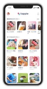 タップル_評判_カテゴリー選択