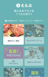 タップル_評判_おでかけ