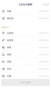 タップル_評判_外国人_出身地検索