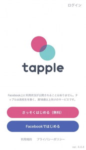 タップル_評判_登録