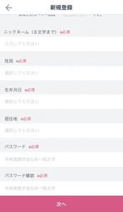 タップル_評判_プロフィール作成