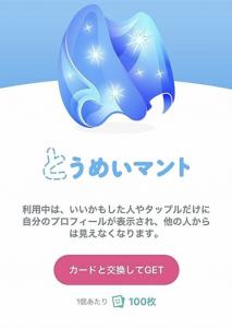 タップル_評判_知り合いバレ