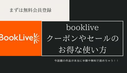 Booklive!(ブックライブ)のクーポンのコードや種類、ガチャの確率について調査!