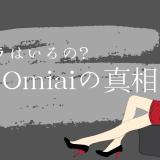 オミアイ サクラ
