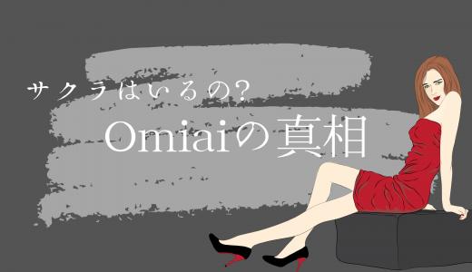 Omiai(オミアイ)はサクラ0(ゼロ)宣言で安心!業者や悪質ユーザー対策もご紹介!