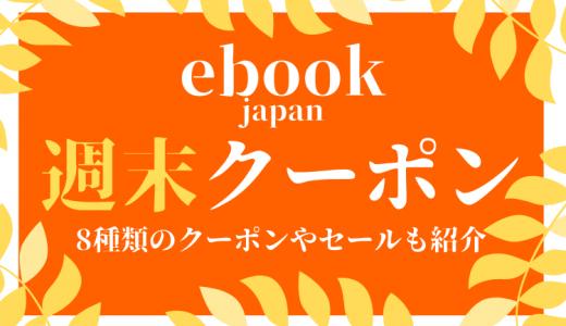 【新刊に使える?】ebookJapanの週末クーポンとは?8種類のクーポンも解説!