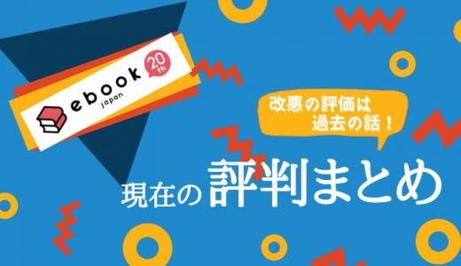 ebookJapanが改悪だと評価されたのは過去の話!現在の評判まとめ