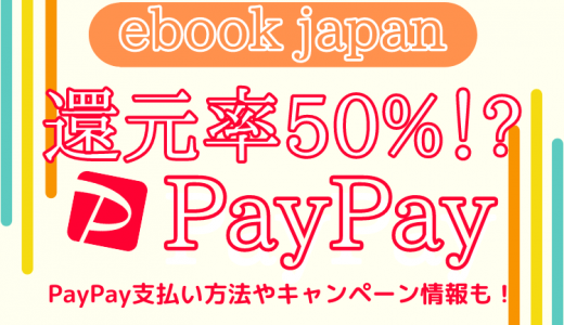 ebookjapanはPayPay残高支払いがお得!キャンペーン情報や支払方法を解説!
