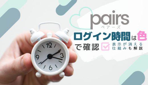 Pairs(ペアーズ)のログイン時間は色で確認できる!表示が消える仕組みも解説します