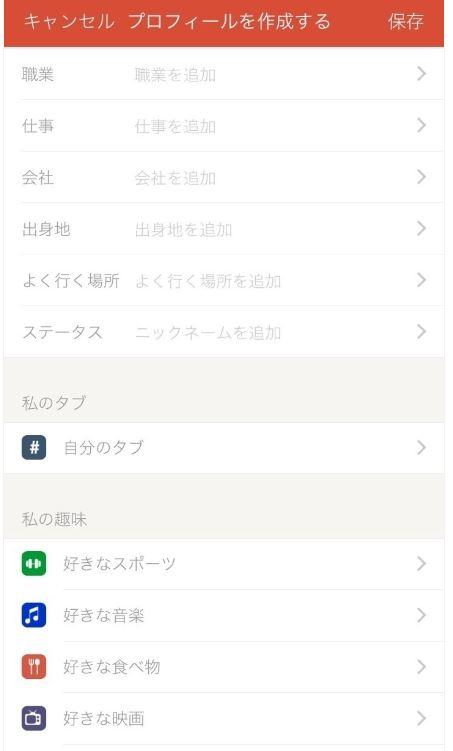 マッチングアプリTantan(タンタン)の評判・使い方・料金・安全性などをまとめました!
