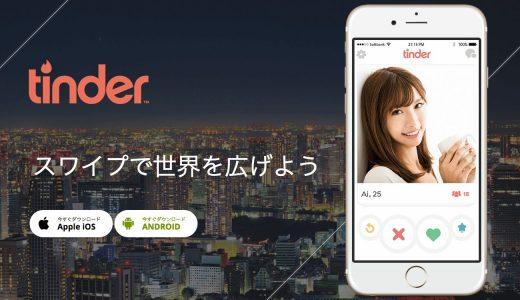 マッチングアプリ Tinder(ティンダー)の評判・使い方・口コミ
