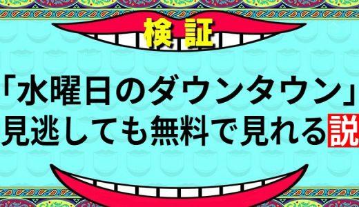 水曜日のダウンタウン(水ダウ)の見逃し動画が無料?9tsuやYoutubeは違法!