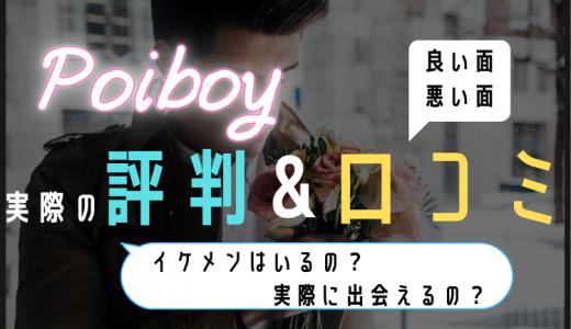 【閲覧注意】Poiboy(ポイボーイ)の評判を紹介!良いレビューも悪い口コミも隠さず暴露!