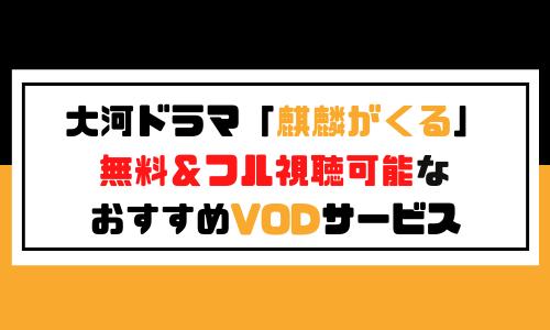 大河ドラマ「麒麟がくる」の見逃し配信動画を無料で見る方法!