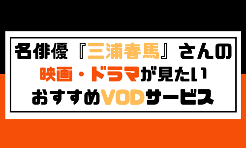 【2020年最新】三浦春馬さんのおすすめドラマ・映画を一覧で紹介!フルで見るにはこのVOD