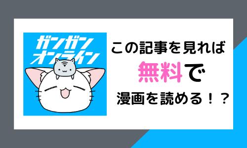 ガンガンONLINEの使い方を紹介|料金・口コミ・おすすめ漫画も!