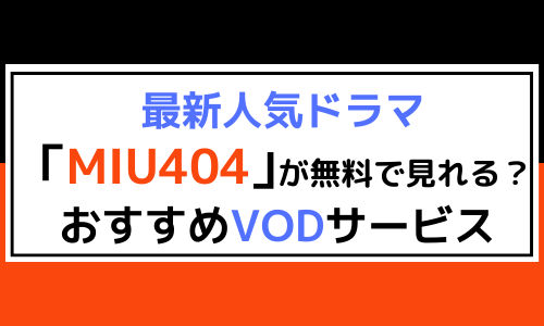 MIU404の見逃し動画配信を無料で見られるのはこのサービス!もっと面白くなるキャスト&見どころ情報も満載!