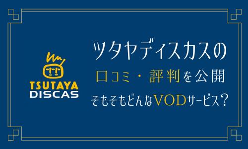 TSUTAYA DISCAS(ツタヤディスカス)とは?口コミ・評判や無料トライアルを調査!