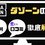 ダゾーン 評判 口コミ