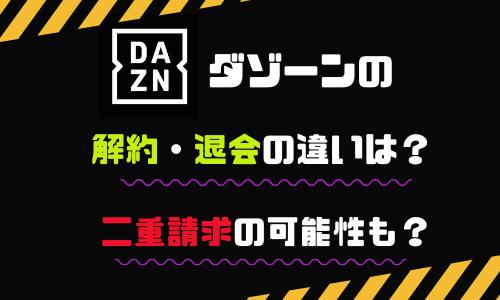 DAZN(ダゾーン)の解約・退会を完全解説!動画はいつまで視聴できる?