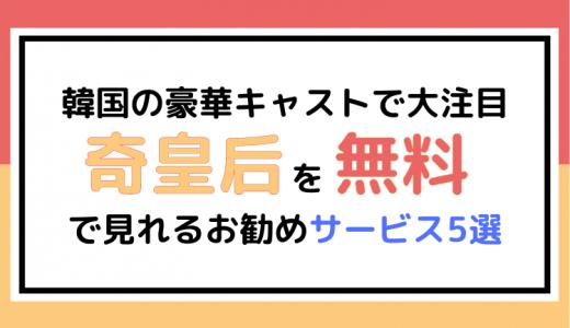 奇皇后の無料動画を日本語字幕付き視聴できるサービス5選!あらすじやキャストも紹介!
