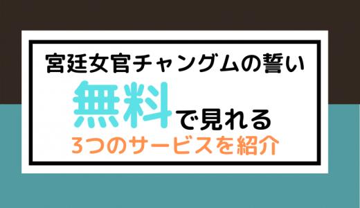 宮廷女官チャングムの誓いの動画を無料で視聴できる3つのサービスとキャストを紹介!