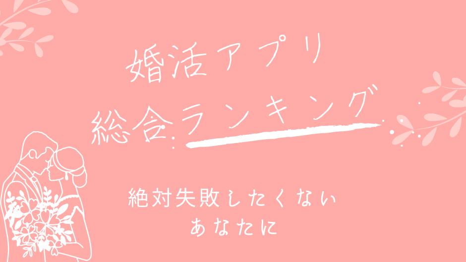婚活アプリ総合ランキング