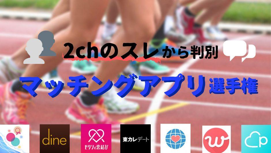 マッチングアプリ 2ch 5ch