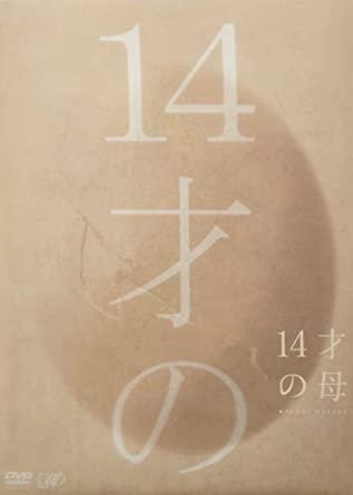 ドラマ「14才の母」(2006年)