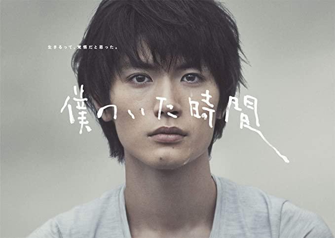 ドラマ「僕のいた時間」(2014年)