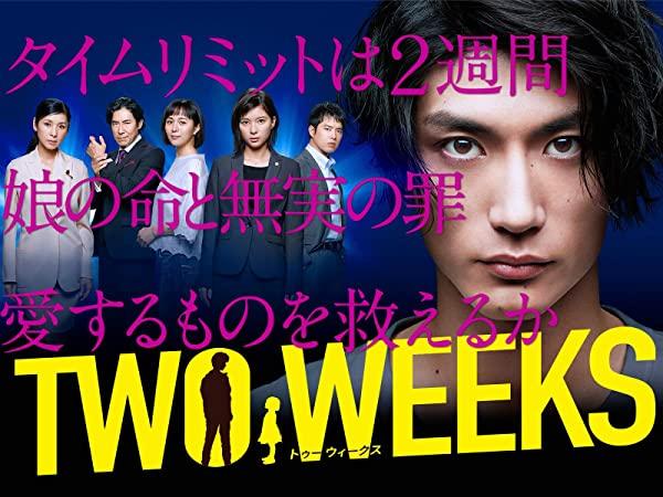 ドラマ「TWO WEEKS」(2019年)