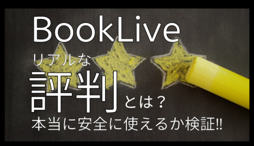 bookliveのリアルな評判とは?安全に使える電子書籍サービスか検証!