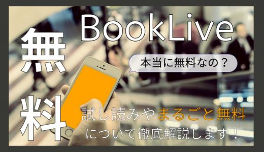 BookLiveは無料尽くしの電子書籍サービス!試し読みやまるごと無料とは?