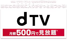 dtv_amazon_dTVサービスの特徴5選
