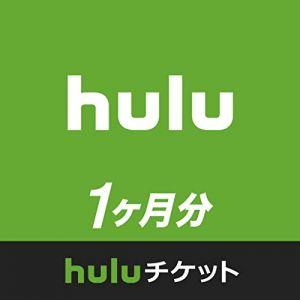 hulu無料トライアル_解説まとめ