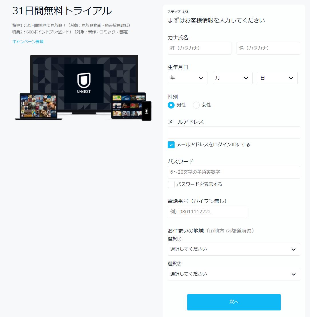 """U-NEXT_お客様情報"""""""""""