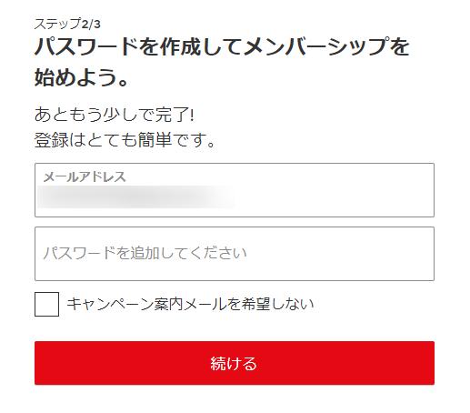 Netflix_パスワード設定