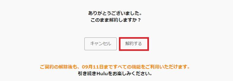 hulu無料トライアル_解約ボタン