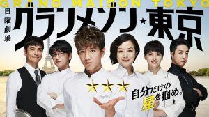 グランメゾン東京の見逃し動画を観るなら?無料で観るおすすめの方法を解説