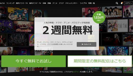 Huluおすすめアニメランキング50作品を厳選【2021最新版】