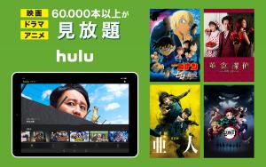 hulu無料トライアル_6万本の動画