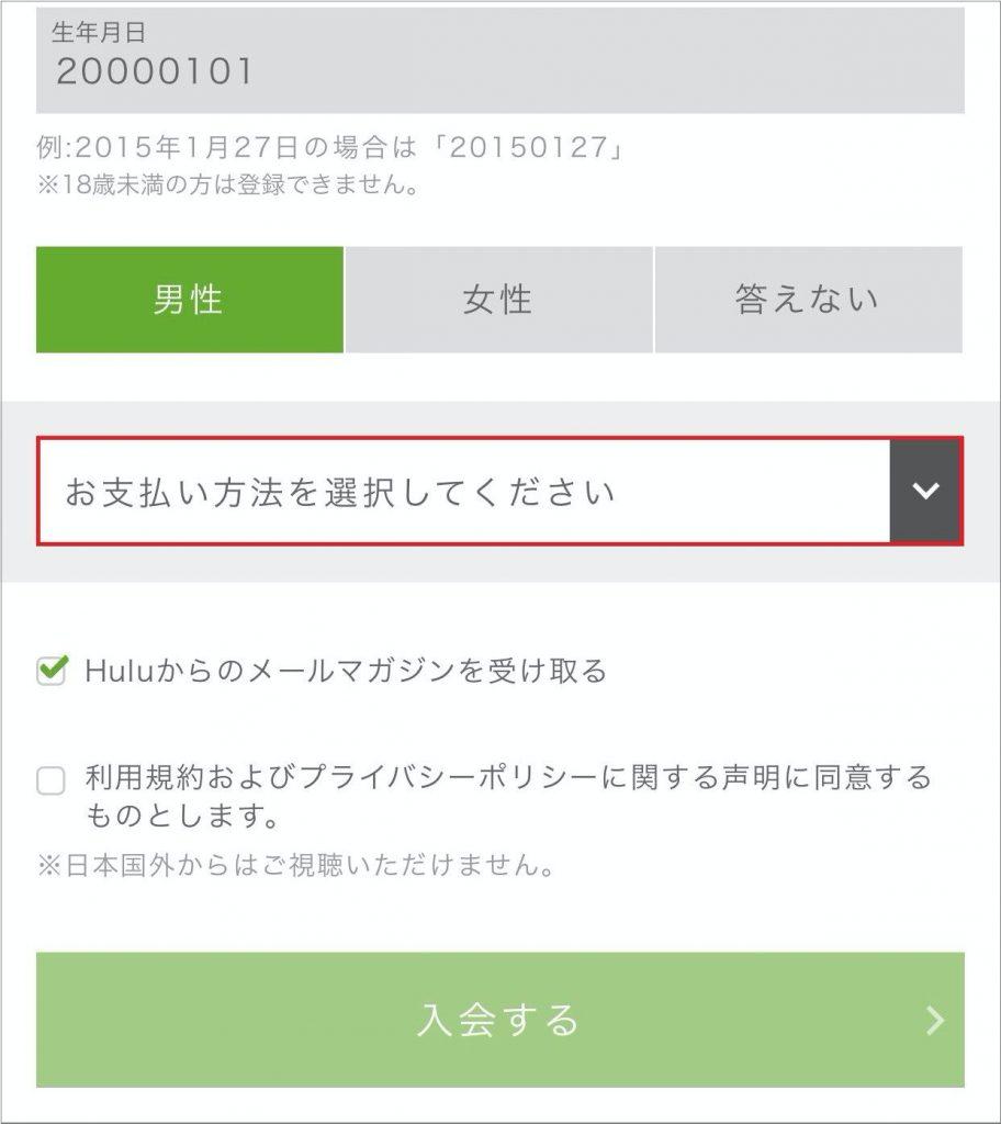 hulu無料トライアル_トライアル手順