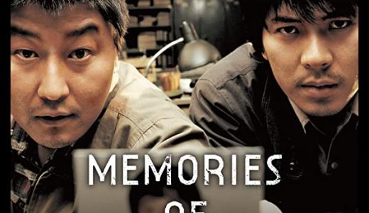 韓国映画おすすめ人気ランキング30選|絶対観ておきたい名作を厳選