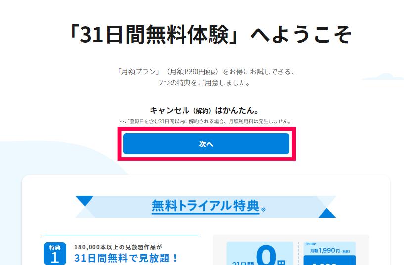 U-NEXT_お試し期間