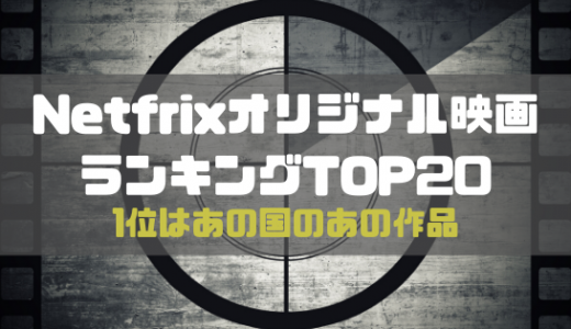 Netflixオリジナル映画おすすめ人気ランキング20選【2020年最新】