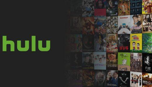 Huluの無料トライアルとは?無料で動画を楽しみたい方におすすめの方法を解説